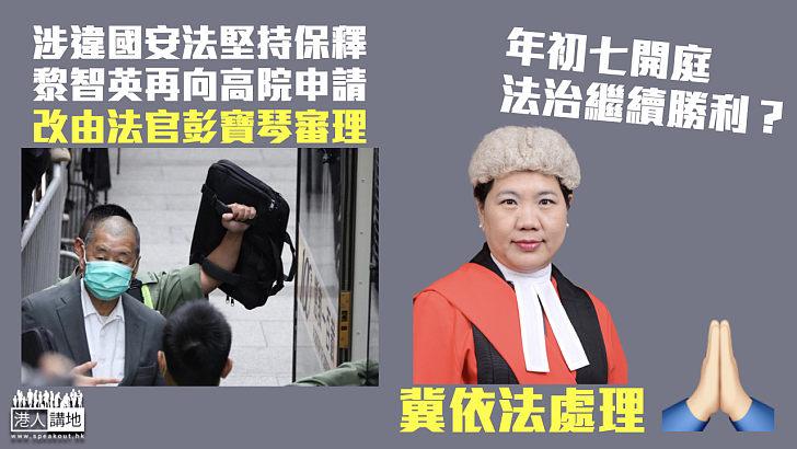 【港區國安法】黎智英再向高院申保釋 改由法官彭寶琴審理