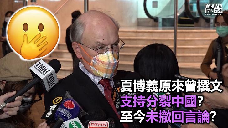 【必須辭職】夏博義被揭曾撰文支持分裂中國國土