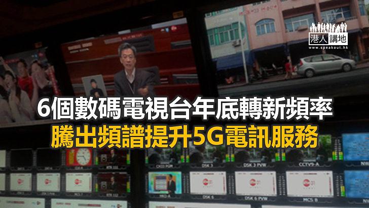 【焦點新聞】6個數碼電視台12月轉用新頻率 用戶屆時或需重新搜台