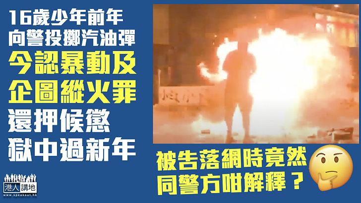 【衝動累事】少年14歲時向警投擲汽油彈 認暴動及企圖縱火罪還押候懲