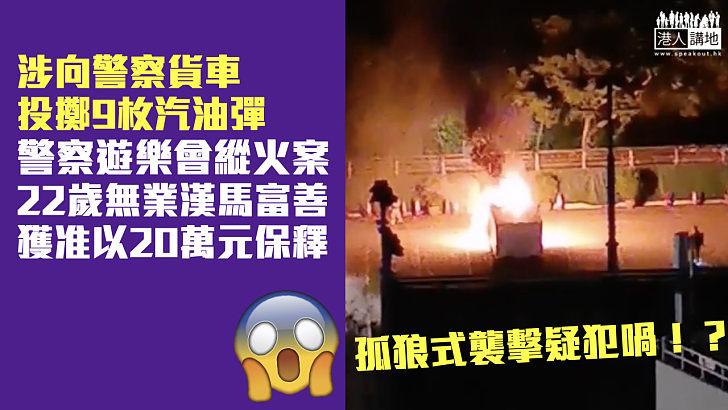【孤狼式襲擊】警察遊樂會縱火案 再多一被告獲准以20萬元保釋