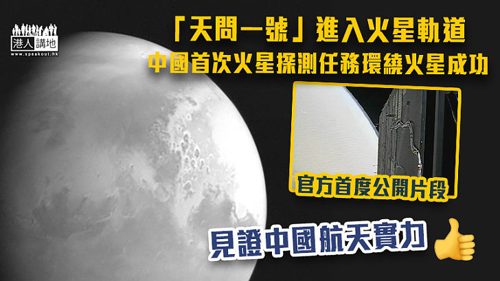 【首度公開片段】「天問一號」進入火星軌道 中國首次火星探測任務環繞火星成功