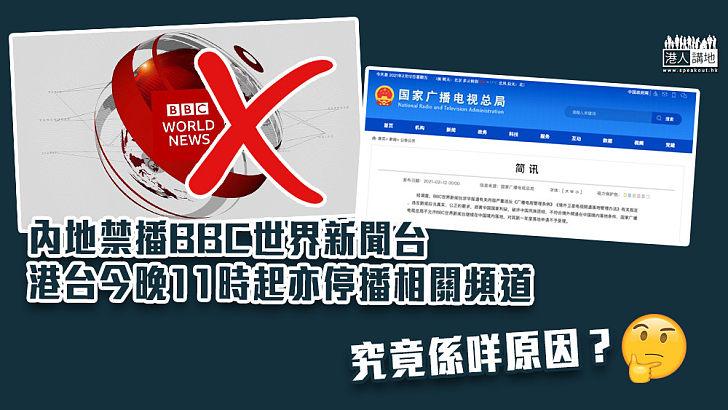 【封殺BBC】內地禁播BBC世界新聞台 港台今晚11時起停播相關頻道