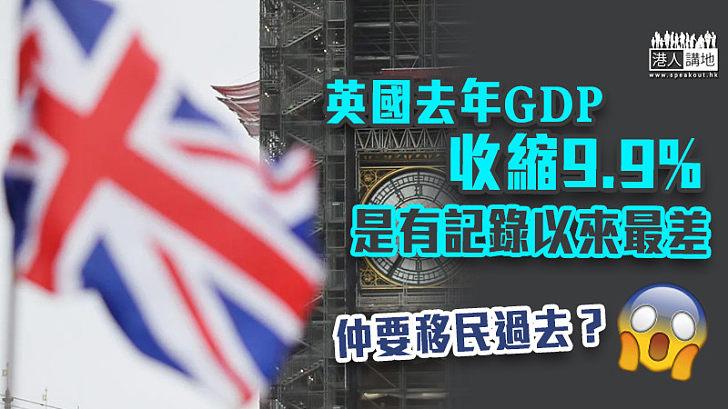 【經濟萎縮】英國去年GDP收縮9.9% 有記錄以來最差