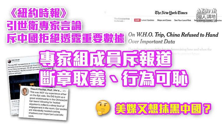 【抹黑中國】《紐約時報》引世衛專家言論、指中國拒透露重要數據 專家組成員斥:斷章取義