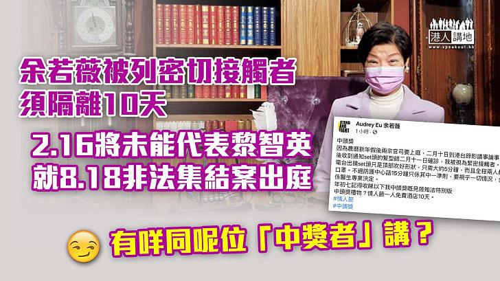 【新冠肺炎】曾到港台錄製節目被列密切接觸者 余若薇:2.16未能代表黎智英出庭
