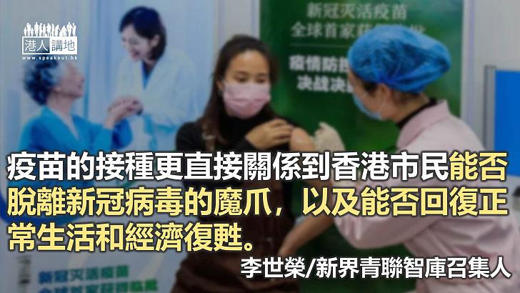 脫離疫情苦海 靠政府儘快引入疫苗