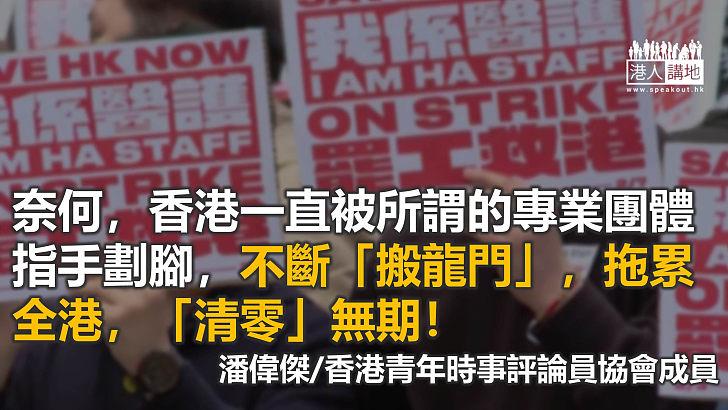 專業團體「抗」疫 阻止香港防疫