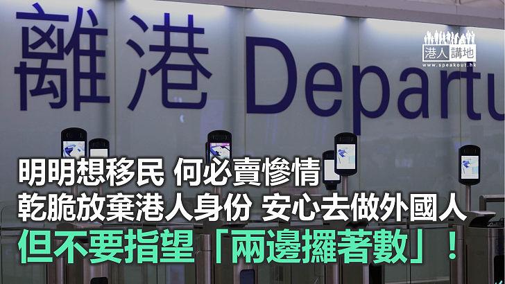 【鐵筆錚錚】又要移民 又要攞香港著數?