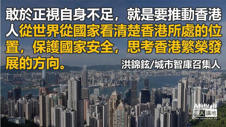 立足大視角看「變革香港」