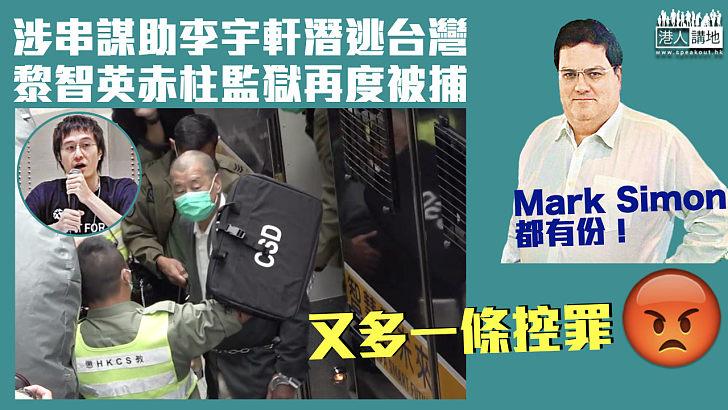 【再添控罪】警方赤柱監獄再拘黎智英 涉勾結外國勢力串謀助李宇軒潛逃