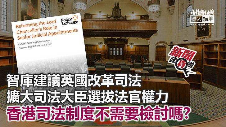 【新聞睇真啲】智庫建議英國改革任命法官機制