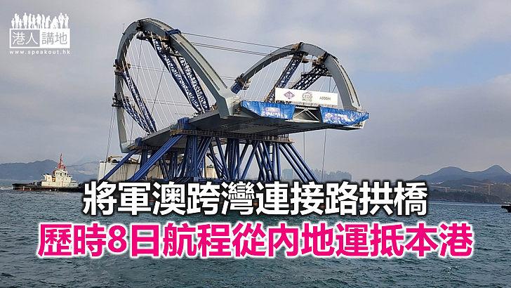 【焦點新聞】將軍澳跨灣連接路拱橋長200米 重約1萬公噸