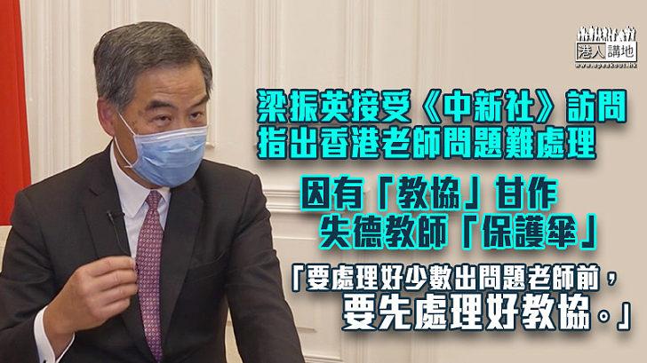 【的確如此】梁振英接受《中新社》訪問 稱香港教協是失德教師「保護傘」、應摒除「害群之馬」