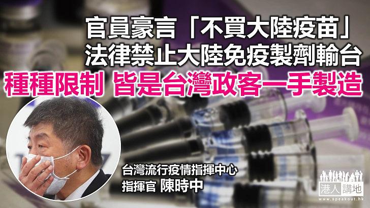 【諸行無常】台灣當局借疫苗「自製麻煩」?