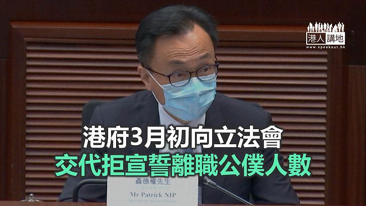 【焦點新聞】聶德權:保安局正研究立法禁止侮辱公職人員