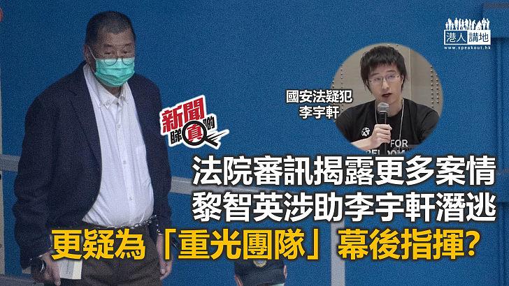 【新聞睇真啲】黎智英疑為「重光團隊」幕後指揮?