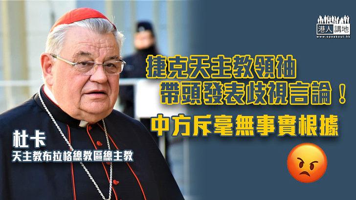 【歪曲失實】布拉格總主教形容新冠病毒為「中國病毒」 中方斥毫無事實根據