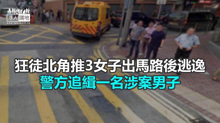 【焦點新聞】警方調查3女子北角遇襲案 暫未有人被捕