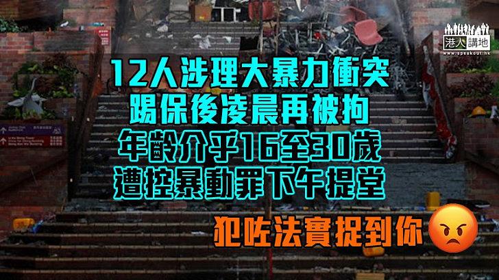 【理大暴力衝突】警今晨再拘12人 控暴動罪下午提堂