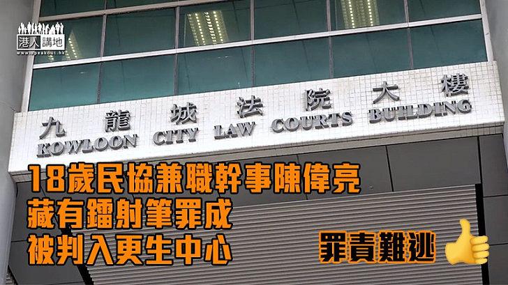 【難逃罪責】18歲民協兼職幹事藏鐳射筆罪成 被判入更生中心