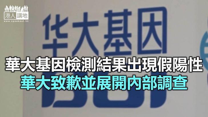 【焦點新聞】華大基因檢測出現假陽性 有市民被誤送檢疫