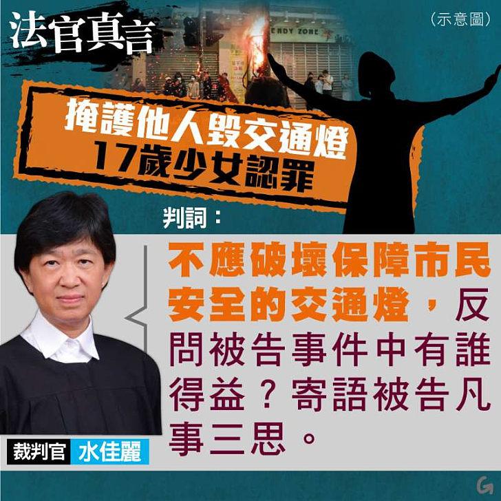 【今日網圖】法官真言:掩護他人毀交通燈 17歲少女認罪
