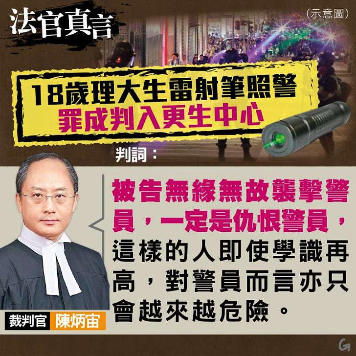 【今日網圖】法官真言:18歲理大生雷射筆照警 罪成判入更生中心