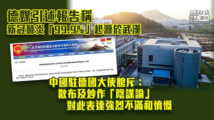 【嚴正澄清】中國駐德國大使館斥德媒散布炒作陰謀論 重申新冠病毒非武漢實驗室洩露