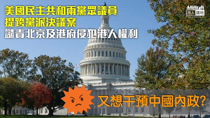 【干預內政】美眾議院提跨黨派決議案 批北京及港府侵犯港人權利