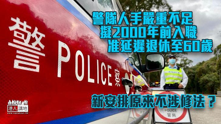 【填補空缺】警隊人手嚴重不足 擬容2000年前入職延退休年齡至60