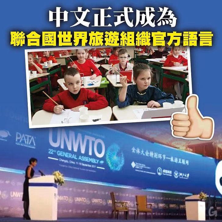 【今日網圖】中文正式成為聯合國世界旅遊組織官方語言