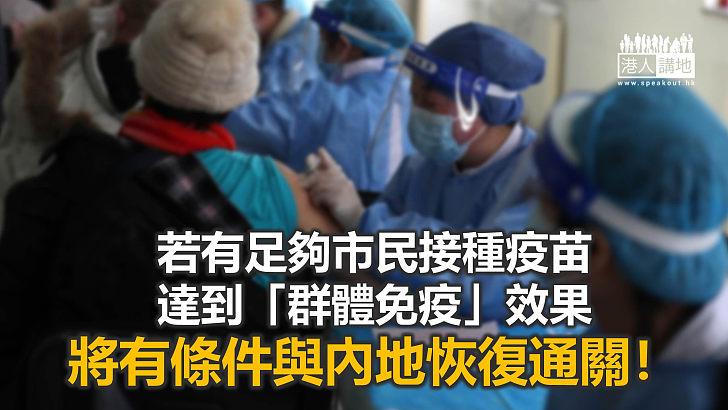 【秉文觀新】齊打疫苗 護己護人