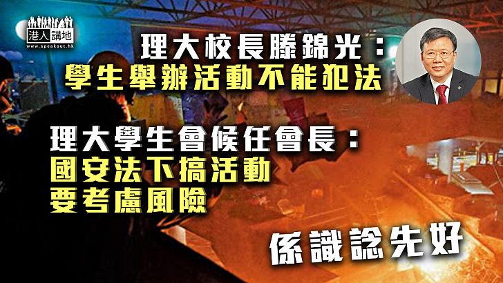 【正本清源】 理大學生會候任會長:國安法下搞活動要考慮風險 理大校長滕錦光:學生舉辦活動不能犯法