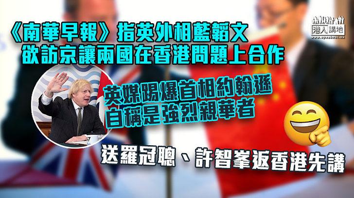 【英國跪低?】《南華早報》指英國外相藍韜文曾提議到北京訪問但未獲同意
