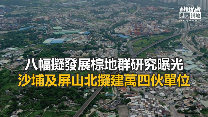 【焦點新聞】據報港府擬年內公布新一批具發展潛力棕地名單