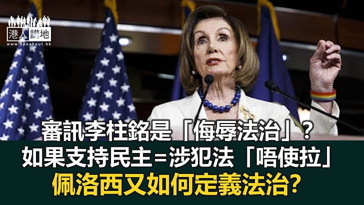 【諸行無常】支持民主 等於涉犯法「唔使拉」?