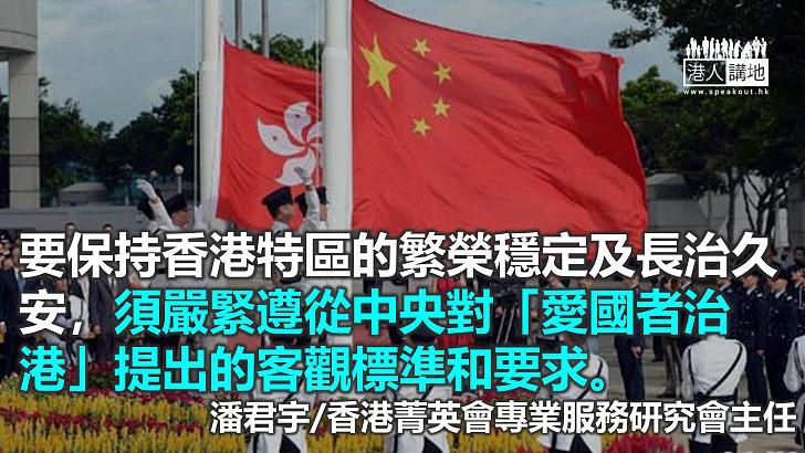 全面落實「愛國者治港」原則方能使香港長遠繁榮安定