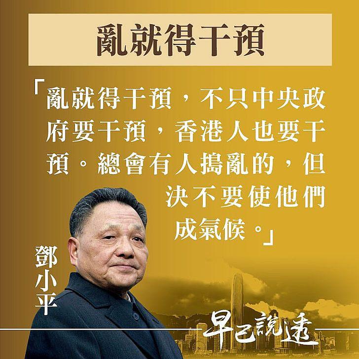 【好圖重溫】鄧小平:亂就得干預