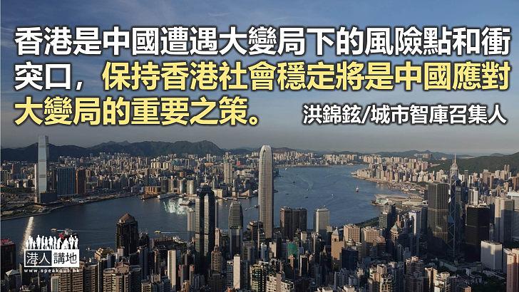 從世界大變局思考「變革香港」
