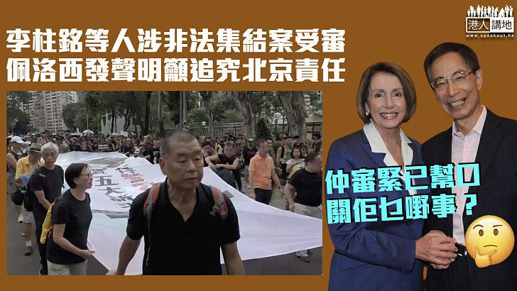 【指手畫腳】佩洛西關注李柱銘等人受審 籲追究北京責任