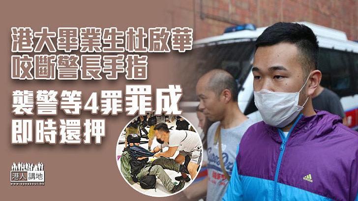 【新城市衝突】港大畢業生杜啟華咬斷警長手指 襲警等4罪罪成