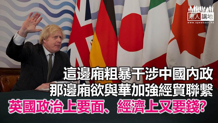 【諸行無常】英國政客「又要面、又要錢」?