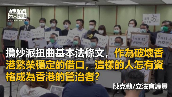 「愛國者治港」是香港特區管治的根本原則