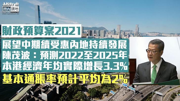 【財政預算案】展望中期續受惠於內地持續發展 陳茂波:預測本港經濟未來四年年均實際增長3.3%