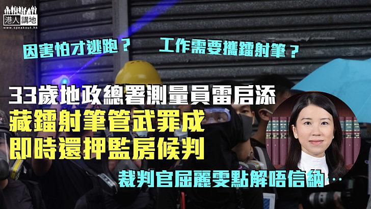 【還押候判】地政總署測量員藏鐳射筆管武罪成 還押監房待索背景報告
