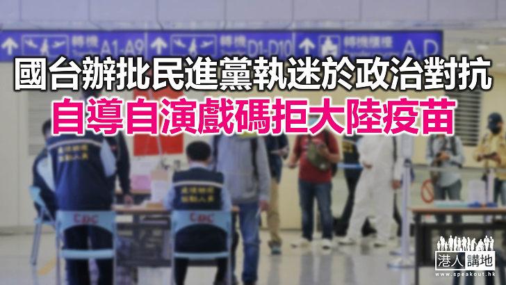 【焦點新聞】國台辦:台灣能不能使用大陸疫苗 障礙全不在大陸