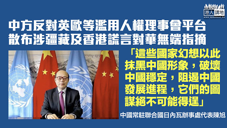【堅拒干涉內政】中方強烈反對個別國家濫用人權理事會平台 對華作無端指摘