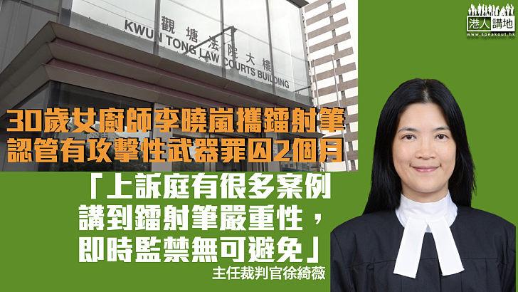 【罪責難犯】30歲女廚師攜鐳射筆 認管有攻擊性武器罪囚2個月