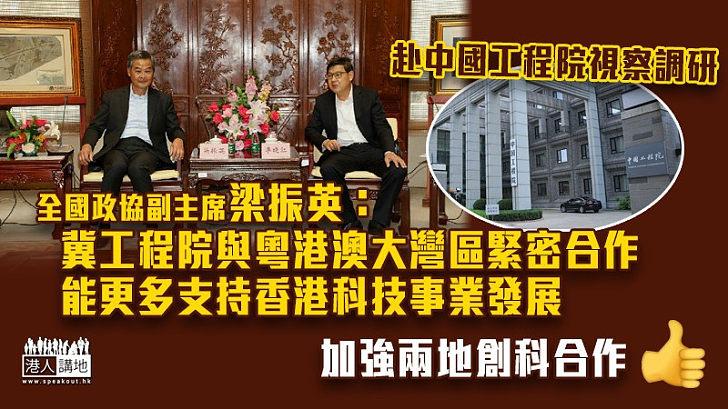【創科合作】梁振英視察中國工程院 冀支持香港科技事業發展